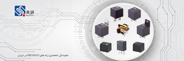 نمایندگی شرکت میشو در ایران meishuo relay - فروشگاه اینترنتی مدیالایت
